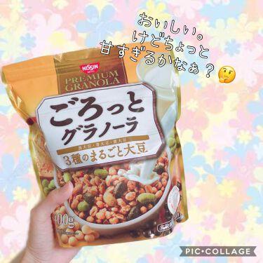 ごろっとグラノーラ 3種のまるごと大豆/日清シスコ/食品を使ったクチコミ(1枚目)
