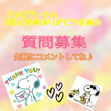 SNOOPY( ・ ´`(●)さんの「その他質問<その他>」を含むクチコミ
