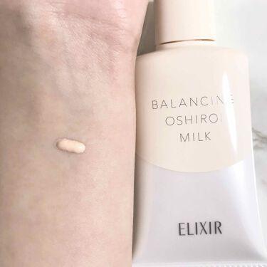 エリクシール ルフレ バランシング おしろいミルク C/エリクシール/乳液を使ったクチコミ(2枚目)