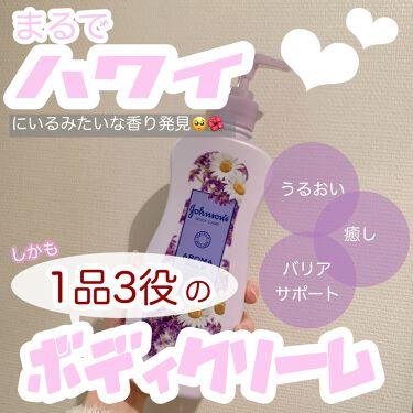【画像付きクチコミ】1品3役のボディクリーム!おうちでハワイを感じる香り発見した🥺💖/ハワイに行きたいけど行けない😭、、そんな日々を過ごしているぽん子です🥺そんな時にお店で買ったこのボディクリームが、ハワイのデューティーフリーの香りにそっくりなんです🥺🏄...