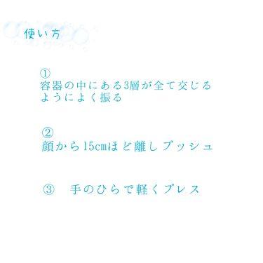 モイストカクテルフィクサー/MAJOLICA MAJORCA/ミスト状化粧水を使ったクチコミ(3枚目)