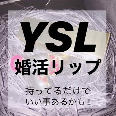 ヴォリュプテ ティントインバーム/YVES SAINT LAURENT BEAUTE/口紅を使ったクチコミ(1枚目)