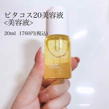 ビタコス20スティック/Today's Cosme/美容液を使ったクチコミ(3枚目)