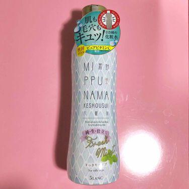 密封生化粧水 すっきりタイプ/サンスマイル/化粧水を使ったクチコミ(1枚目)