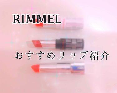 ラスティングフィニッシュ クリーミィ リップ/リンメル/口紅を使ったクチコミ(1枚目)