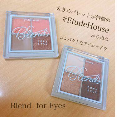 ブレンド フォー アイズ/ETUDE/パウダーアイシャドウを使ったクチコミ(1枚目)