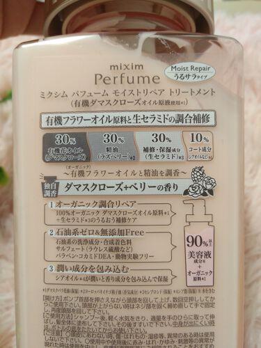 モイストリペア ヘアトリートメント/mixim Perfume/シャンプー・コンディショナーを使ったクチコミ(3枚目)