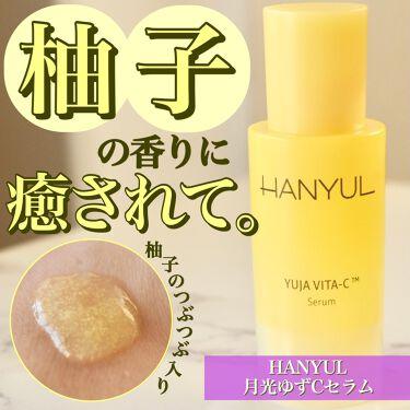 月光ゆずCセラム/HANYUL(ハンユル)/美容液を使ったクチコミ(1枚目)