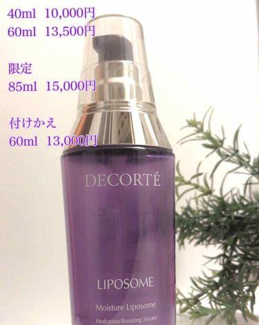 モイスチュア リポソーム/COSME  DECORTE/美容液を使ったクチコミ(2枚目)