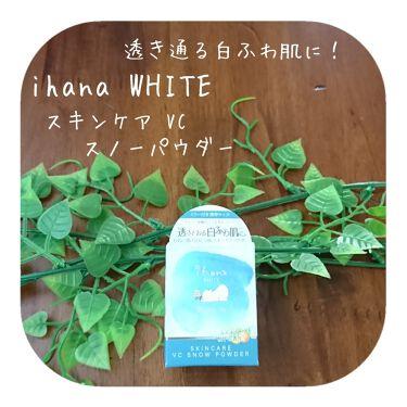 ihana WHITE スキンケアVCスノーパウダー/IHANA/プレストパウダーを使ったクチコミ(1枚目)