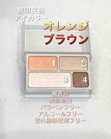 アイカラー4色タイプ/無印良品/パウダーアイシャドウを使ったクチコミ(1枚目)