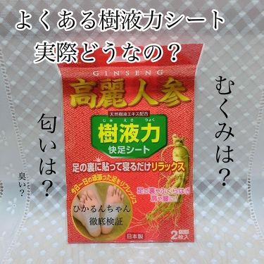 高麗人参樹液力シート/キャンドゥ/レッグ・フットケアを使ったクチコミ(1枚目)