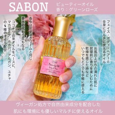 リペアボディクリーム/SABON/ボディクリームを使ったクチコミ(4枚目)