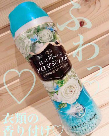 レノアハピネス アロマジュエル エメラルドブリーズの香り/レノア/香り付き柔軟剤・洗濯洗剤を使ったクチコミ(1枚目)