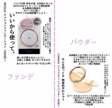 タッチインソルプライマー/Touch In Sol/化粧下地を使ったクチコミ(3枚目)