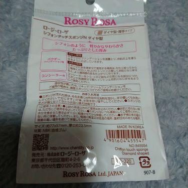 シフォンタッチスポンジ ダイヤ型/ロージーローザ/パフ・スポンジを使ったクチコミ(2枚目)