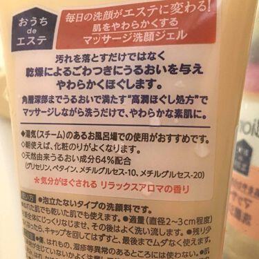おうちdeエステ 肌をやわららかくする マッサージ洗顔ジェル/ビオレ/その他洗顔料を使ったクチコミ(3枚目)