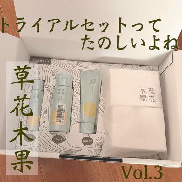 マスクジェル/草花木果/美容液を使ったクチコミ(1枚目)