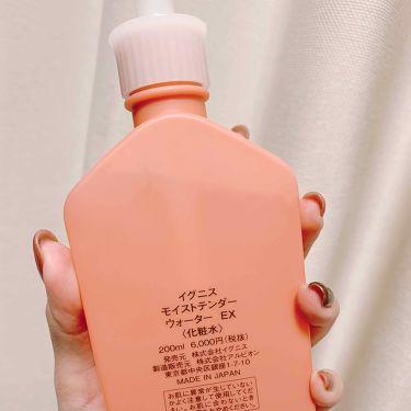 モイストテンダーウォーターEX/IGNIS/化粧水を使ったクチコミ(2枚目)