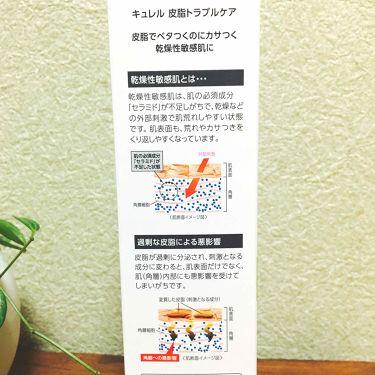皮脂トラブルケア 化粧水/キュレル/化粧水を使ったクチコミ(4枚目)