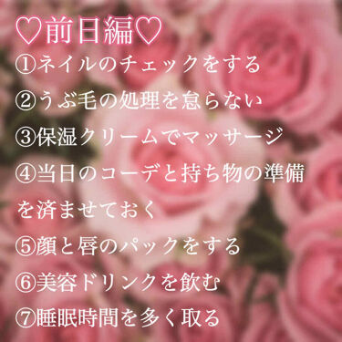 Aya♡*。 on LIPS 「💖🌸デート前日&当日の美容法まとめ🌸💖大好きな人とのデートの日..」(2枚目)