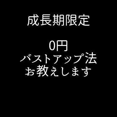ボムバストクリーム リッチ/PEACH JOHN/バストアップ・ヒップケアを使ったクチコミ(1枚目)