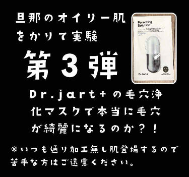 Porecting Solution/DrJart+(ドクタージャルト)/シートマスク・パックを使ったクチコミ(1枚目)