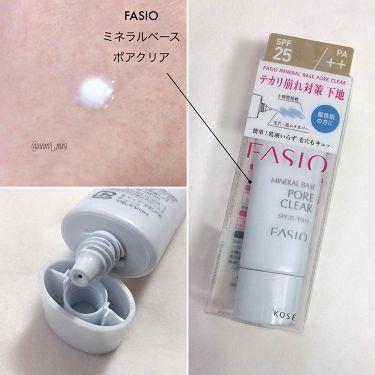 ミネラルベース ポアクリア/FASIO/化粧下地を使ったクチコミ(1枚目)
