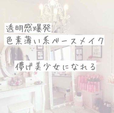 小松さんの「セザンヌUVウルトラフィットベースN<化粧下地>」を含むクチコミ