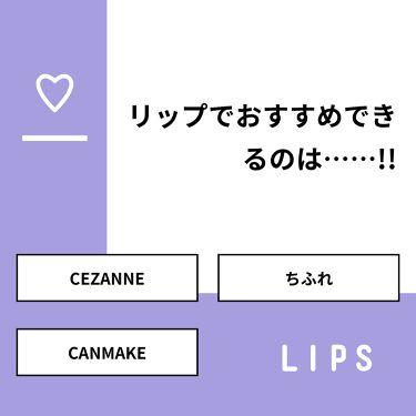 えび on LIPS 「【質問】リップでおすすめできるのは……!!【回答】・CEZAN..」(1枚目)
