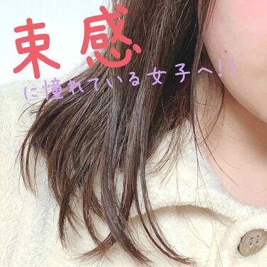 Promille oil /MUCOTA(ムコタ)/その他スタイリングを使ったクチコミ(1枚目)