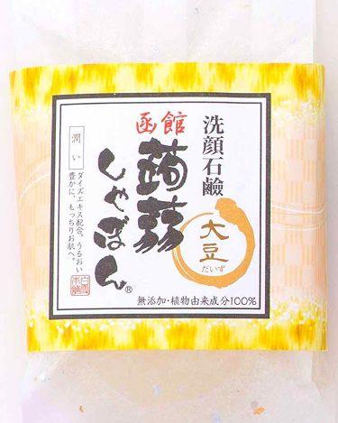 函館 大豆/函館 蒟蒻しゃぼん/洗顔石鹸を使ったクチコミ(3枚目)