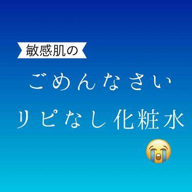 マツキヨ  セラミド化粧水/matsukiyo/化粧水を使ったクチコミ(1枚目)