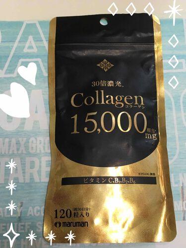 コラーゲン15,000/マルマン/美肌サプリメントを使ったクチコミ(1枚目)
