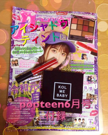 POPTEEN付録/Popteen /パウダーチークを使ったクチコミ(1枚目)