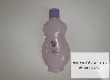 ローズ ボディ ローション/ANNA SUI/ボディローションを使ったクチコミ(1枚目)
