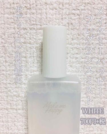 メイクミーハッピー フレグランスウォーター/CANMAKE/香水(レディース)を使ったクチコミ(2枚目)