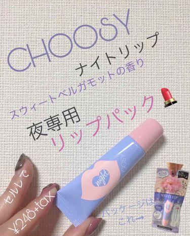 ナイトリップ/CHOOSY/リップケア・リップクリームを使ったクチコミ(1枚目)