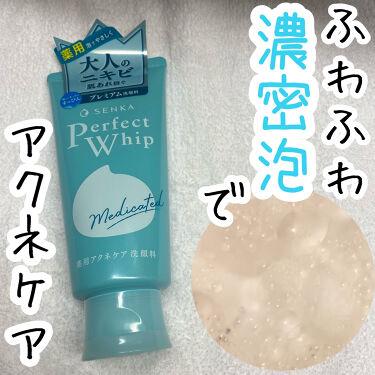 パーフェクトホイップ アクネケア/SENKA(専科)/洗顔フォームを使ったクチコミ(1枚目)