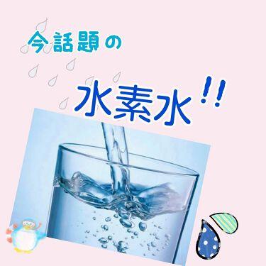 annさんの「伊藤園水素水H2<ドリンク>」を含むクチコミ