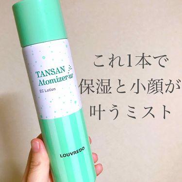 ECローション/ルーヴルドージャパン/ミスト状化粧水を使ったクチコミ(1枚目)