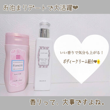 ボディミルクローション ピュアシャンプーの香り/フィアンセ/ボディローションを使ったクチコミ(1枚目)