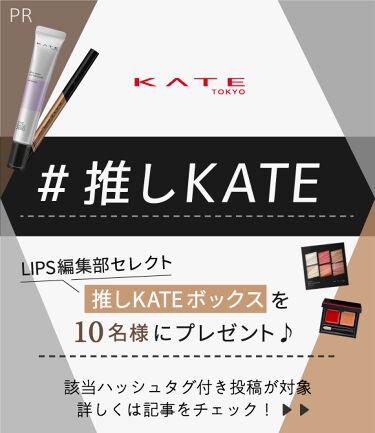 """#推しKATE イベント実施中❣❣❣  お手持ちのKATEのコスメの中から、""""これが好き!これが推し!""""というものをハッシュタグ「#推しKATE 」をつけて投稿してください♪  イベントに参加いただいた方の中から抽選で10名様に、LIPS編集部セレクトのおすすめアイテムと8月発売の新商品が入った「推しKATEボックス」をプレゼント!🎁  期間は2020年6月30日(火)23:59までです。  ※イベントの対象となるのは、【2020年6月12日(金)12:00~2020年6月30日(火)23:59】の期間中に『新規投稿』されたクチコミです。期間外でも投稿は大歓迎ですが、抽選対象からは外れてしまいますのでご注意ください。  👇詳しくは下記よりご確認お願いします🐼 https://lipscosme.com/articles/3409  みなさまの投稿を楽しみにしています!!✨"""