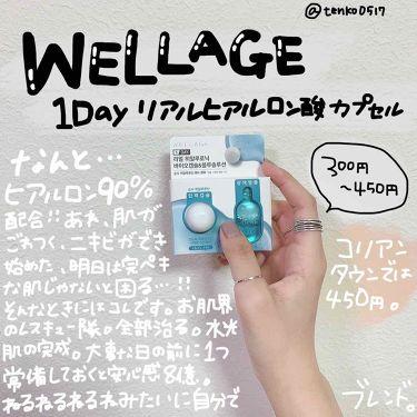 WELLAGE REAL HA/その他/美容液を使ったクチコミ(1枚目)