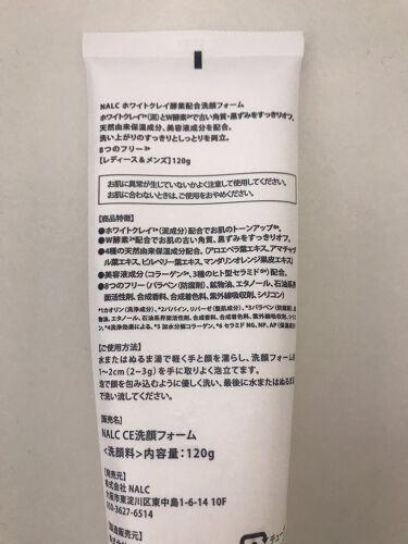 ホワイトクレイ酵素配合洗顔フォーム/NALC/洗顔フォームを使ったクチコミ(3枚目)