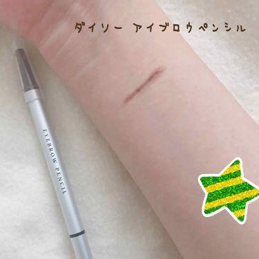 細芯アイブロー/DAISO/アイブロウペンシルを使ったクチコミ(2枚目)