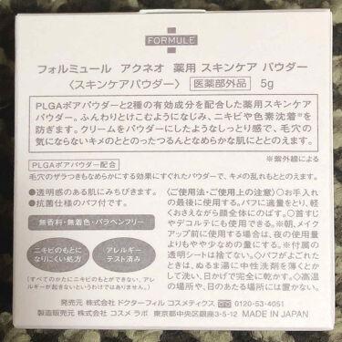 薬用 スキンケア パウダー/アクネオ/プレストパウダーを使ったクチコミ(3枚目)