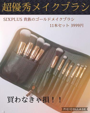 貴族のゴールドメイクブラシ/SIXPLUS/メイクブラシを使ったクチコミ(1枚目)