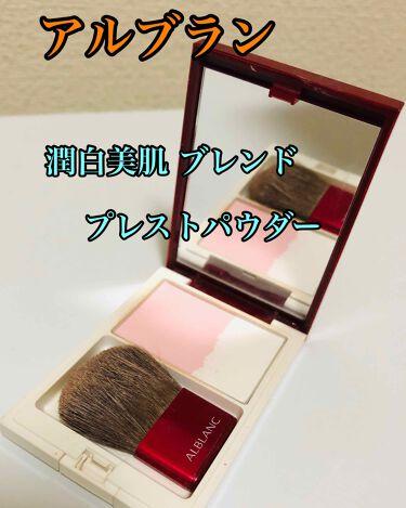 潤白美肌ブレンドプレストパウダー/ALBLANC/プレストパウダーを使ったクチコミ(1枚目)