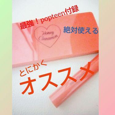 田中雪   tanakayukiさんの「Popteen (ポップティーン)Popteen2019年1月号付録・Honey Cinnamonティントリップ<口紅>」を含むクチコミ